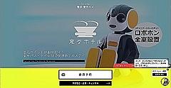 変なホテル、家族向けにロボットと滞在するテレワークプラン、仕事中はロボットが子どもの遊び相手に