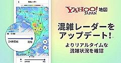ヤフー地図の混雑レーダーが最短20分前更新に、混雑さける行動の参考に