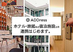 定額制住み放題サービス「ADDress」、ホテル・旅館と連携、新たな住み方・リモートワークなどのニーズに対応