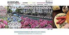 ハウステンボス、長崎県在住者に限定で一部営業を再開、5月16日から、宿泊施設は休業継続