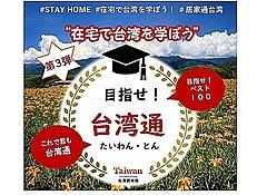 台湾観光局、日本人向けに観光検定サイト開設、台湾ファンや旅行会社スタッフに