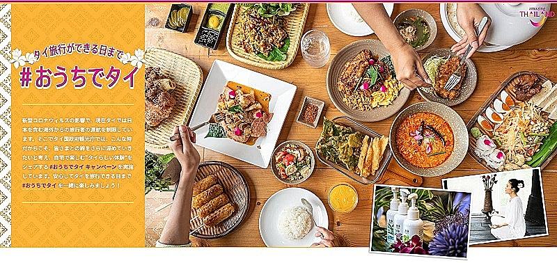 タイ国政府観光庁、家で楽しめるタイ体験を共有、SNSキャンペーン実施