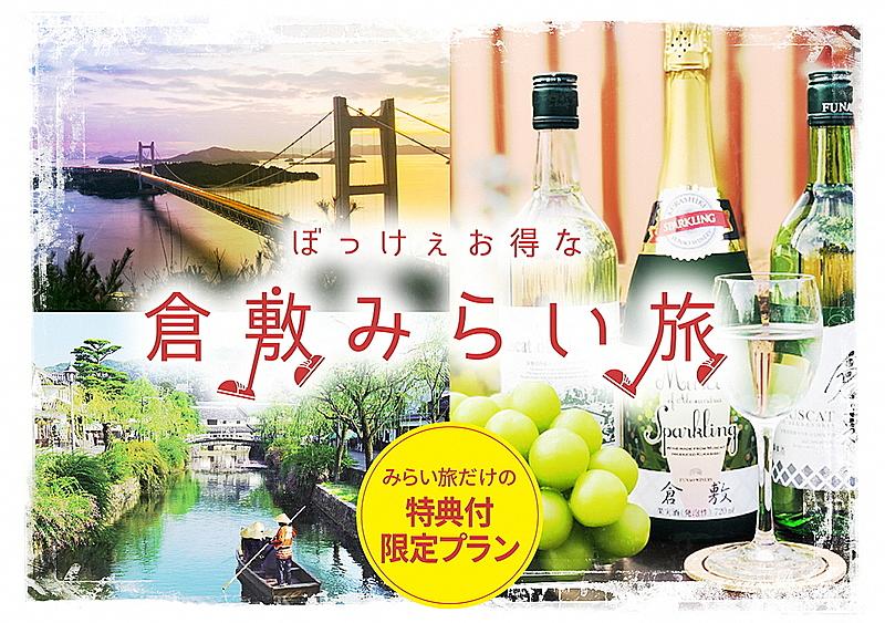 岡山県倉敷市、未来の宿泊前売プランを販売、4割以上の特典付きで宿泊日は後日指定、2022年3月31日までの期間で