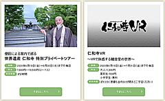 京都・世界遺産で3密避けた特別プラン、VR仏画鑑賞や僧侶とめぐるプライベートツアーなど