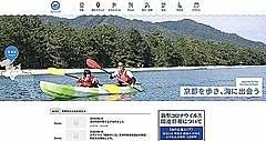 海の京都DMO、体験事業者向けにガイドライン策定、ピクトグラム付きリーフレットで利用者への周知も