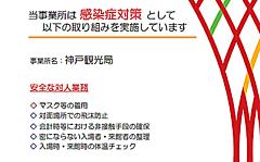 神戸観光局、観光事業者の感染防止対策を「見える化」へ、安心安全の旅を発信する「神戸観光モデル」開始