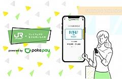 JR東日本、駅ビルで使える電子商品券を発行、非接触・モバイル決済のポケペイ活用で