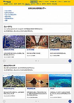 エクスペディア、サイト内で「バーチャル旅行」ページを展開、「自宅で楽しむ現地ツアーページ」として