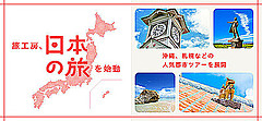旅工房、国内旅行に参入、沖縄・北海道ツアーを造成、「GoToキャンペーン」にも参加へ