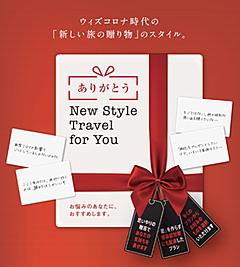 JTB、企業の団体旅行で新スタイルを提案、従業員が好きな時に行ける旅行ギフトで報奨旅行を