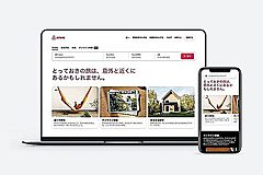 Airbnb is serious about boosting domestic travel demand in Japan, offering a special campaign for nearby destinations