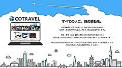 障害者向け旅行記投稿サイトが登場、身体特性で絞り込み、音声読み上げソフト利用も想定