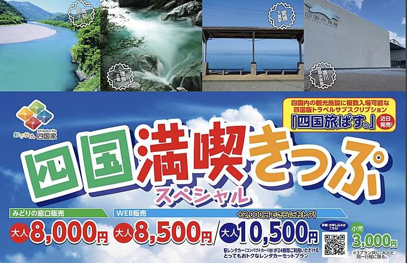 JR四国、観光キャンペーンで国内旅行の需要を喚起、段階的に対象を全国に、特別きっぷも販売