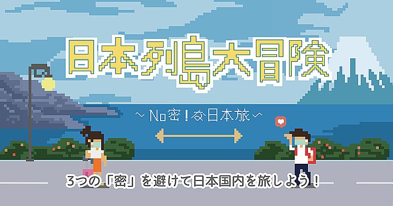 台湾のタビナカ予約サイトKKday、日本国内の旅行販売を開始、3密回避の体験など