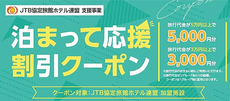 JTB、国内宿泊に使える割引クーポン配布、3万円以上で3000円、5万円以上で5000円割引