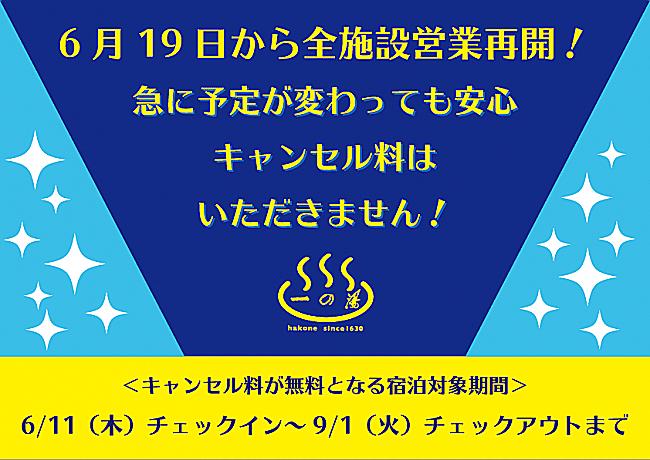 箱根温泉「一の湯」グループ、6月19日から全施設で営業再開、直接予約は前日まで取消料を無料に