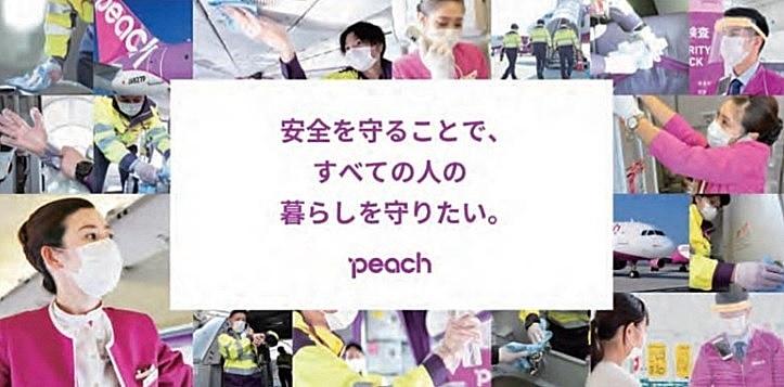 LCCピーチ、国内全路線で運航再開、6月19日から、感染防止の特設WEBページも開設