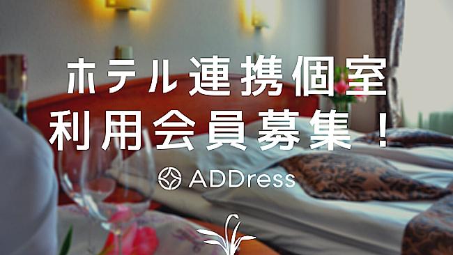 ホテル・旅館の専用個室に泊まり放題の新プラン、定額制住み放題のADDressが開始、ANA定額制航空券の第3弾も
