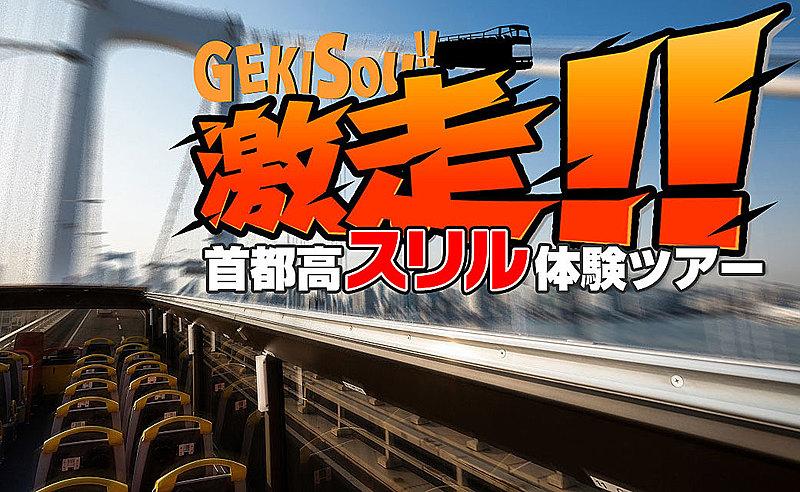 首都高を2階建てオープントップバスで走行する新ツアー、90分で一人1000円で