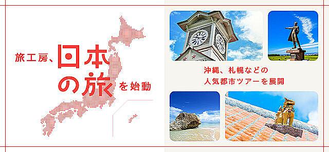 旅工房、国内旅行に参入、沖縄・北海道ツアーを造成、「Go To キャンペーン」にも参加へ