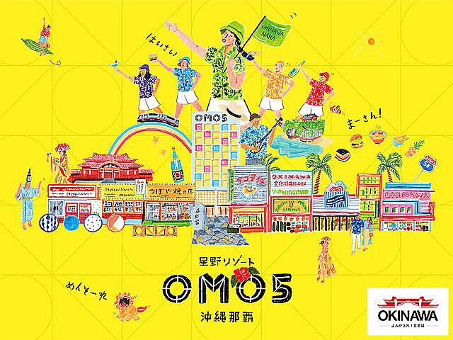 星野リゾート、沖縄・那覇に「OMO」ブランドで初進出、都市観光型の16階建て全190室で