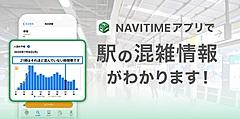 ナビタイム、「駅混雑予報」を提供開始、全国の駅に対応、1時間毎更新で