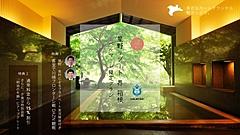 星野リゾート「界 箱根」と「湘南ベルマーレ」がタッグ、地元サポーター限定プランでマイクロツーリズム推進