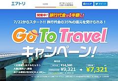 エアトリ、「GoToトラベル」とポイント還元で最大52%割引キャンペーン、国内ホテル予約で