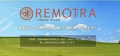 人気声優とリモート旅やプロレス観戦、事前に出演者と参加者が旅計画も、KADOKAWA出資会社が「リモトラ」開始