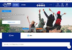 宿泊業界団体が推奨する「GoToトラベル」対応の検索サイトが登場、宿泊施設の直接販売を支援、システム料の収受なしで