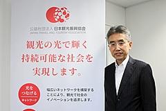 日本観光振興協会の新理事長に、withコロナ時代の観光振興を聞いてきた、地域が今すべきこと、GoTo事業者が考えるべきこと