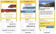 小田急、観光型MaaSアプリの機能拡充、デジタル箱根フリーパスに子ども料金、チケット譲渡機能も実装