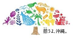 沖縄県、国内向け「防疫型沖縄観光」促進プロジェクトを始動、長期滞在など訴求で消費単価の向上へ