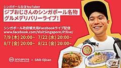 シンガポール政府観光局、現地在住日本人と「食」でライブ動画配信、人気料理を食べ比べ