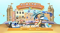 Trip.com、出発日を柔軟に変更できる予約サービス開始、対象のホテルや航空券の予約変更が無料に、最大6割引きセールの一環で