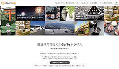「GoToトラベル」対象バス旅行を一括紹介するサイトがオープン、事業者のツアー無料掲載も募集中