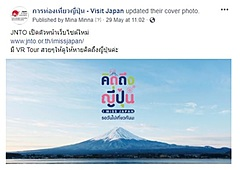 日本政府観光局、タイ市場向けロゴ「I Miss JAPAN」配布、日本への親近感持ち続けてもらうツールに