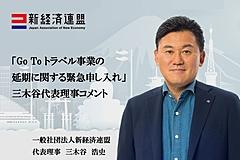 楽天・三木谷氏が代表理事の新経済連盟、GoToトラベル事業に「待った」、政府に延期を申し入れ