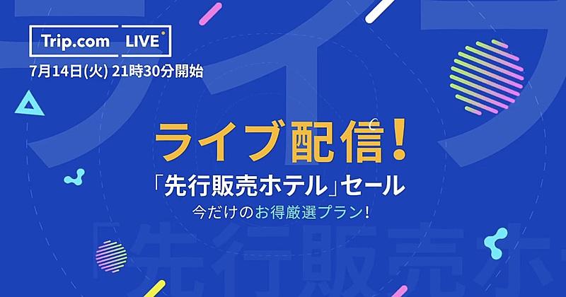 Trip.com、日本でもホテルの実演販売ライブ配信、一晩で7300万円販売、全国の人気ホテルが大幅割引で