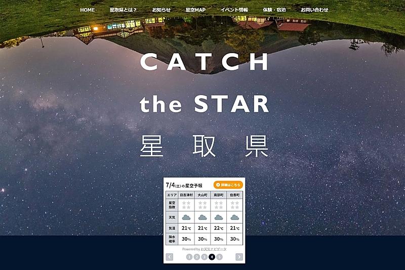 鳥取県、「星空予報」をウェブで毎日発信、星空日本一の夜空を事前にチェック