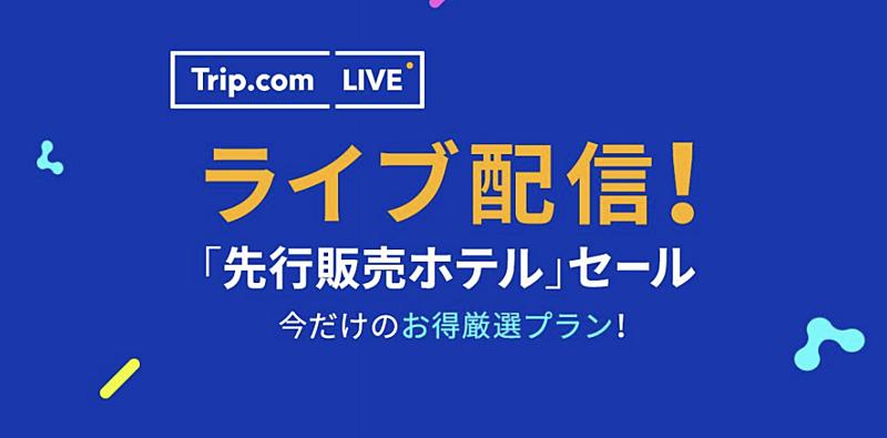 Trip.com、ライブ配信で日本の人気ホテルを販売、最大60%オフ、7月14日にユーチューブとフェイスブックで