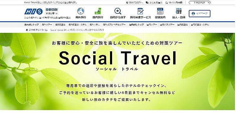 HIS、海外ツアー「Social Travel」発売、感染症対策を追求、10月出発以降で、取消料は出発8日前まで無料