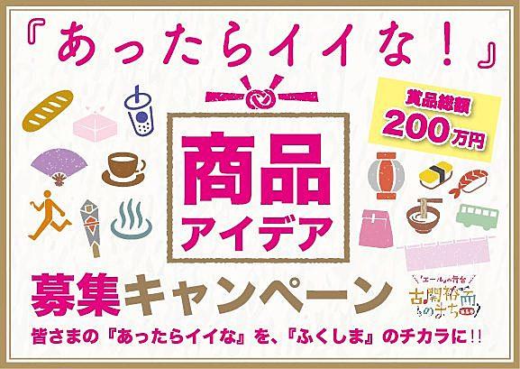 福島市、Go To キャンペーンに向け、全国から観光商品の開発アイデアを募集、NHK朝ドラ「エール」など5部門で