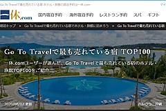 高級宿泊予約サイト「一休」、GoToトラベルで売れている宿ランキングを公開、露天風呂付き客室が人気
