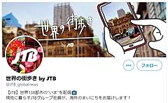 JTB、海外拠点からツイッターで現地のリアルな日常を発信、現地スタッフが街歩きを動画で