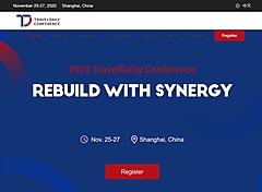 中国の「旅行×デジタル」国際カンファレンス、トラベルデイリー2020開催へ、11月25日から上海で(PR)