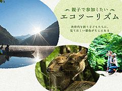 ベルトラ、日本各地のエコツアーの販売開始、特設ページも開設、子供に「遊び」「学び」の機会を