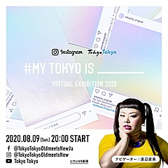 東京都、インスタグラムと共同で東京の魅力をライブ配信、投稿作品の展示会をオンライン開催