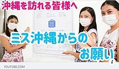ミス沖縄が観光客向け感染防止対策伝える動画公開、沖縄観光コンベンションビューローが、公式チャンネルも