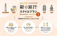 JR東海、「新・旅行スタイルプラン」を発売、感染予防徹底の宿のラインナップで「ずらし旅」提案